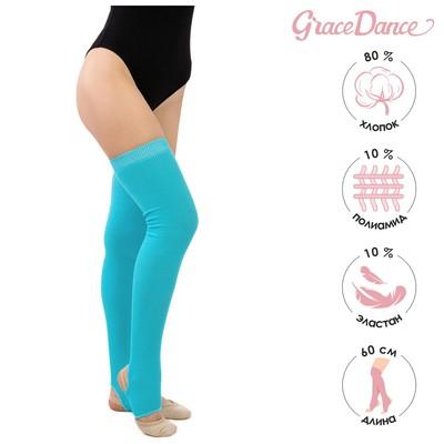 Гетры для танцев №5, без носка и пятки, L= 60 см, цвет бирюзовый