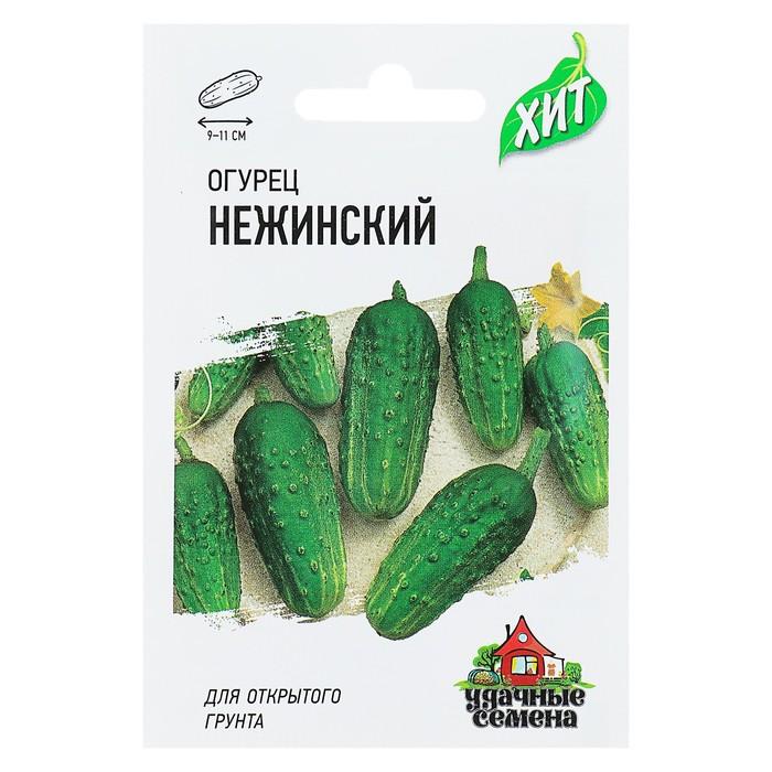 """Семена Уд.Сем. Огурец """"Нежинский"""", раннеспелый, пчелоопыляемый, 0,5 г"""