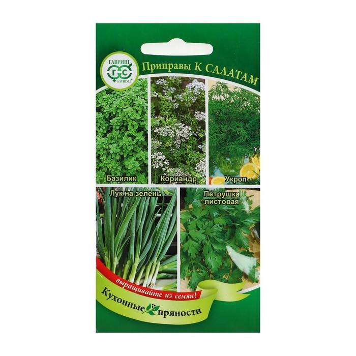 Семена Кухонные пряности к овощам и салатам, 3,7 г