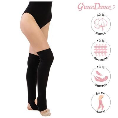 Гетры для танцев (без носка и пятки) №5 (50см), цвет чёрный
