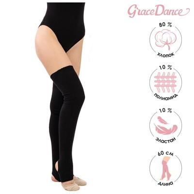 Гетры для танцев №5, без носка и пятки, L= 60 см, цвет чёрный