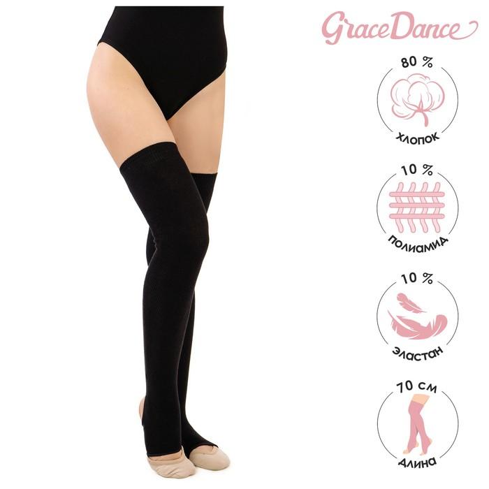 Гетры для танцев №5, без носка и пятки, L= 70 см, цвет чёрный