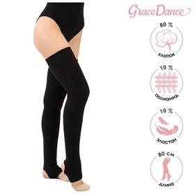 Гетры для танцев №5, без носка и пятки, L=80 см, цвет чёрный Ош