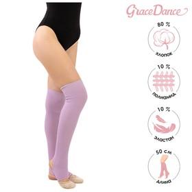 Гетры для танцев №5, без носка и пятки, L= 50 см, цвет сиреневый Ош
