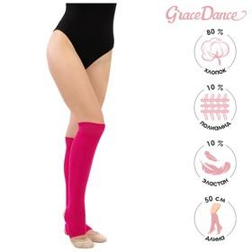 Гетры для танцев №5, без носка и пятки, L= 50 см, цвет фуксия Ош