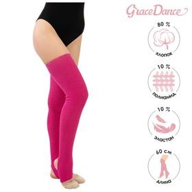 Гетры для танцев №5, без носка и пятки, L= 60 см, цвет фуксия Ош