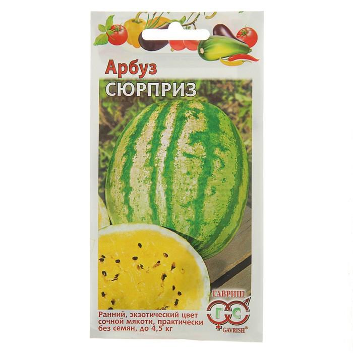 """Семена Арбуз """"Сюрприз"""", с желтой мякотью, 1 г"""