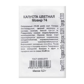 Семена Капуста цветная 'Мовир 74', бп, 0,3 г Ош