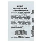 Семена БП Редис Розово-красный с белым кончиком, 2 г