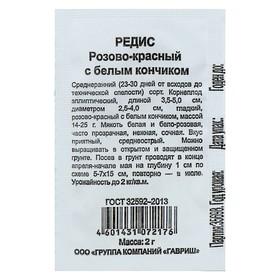 Семена Редис Розово-красный с белым кончиком, бп, 2 г
