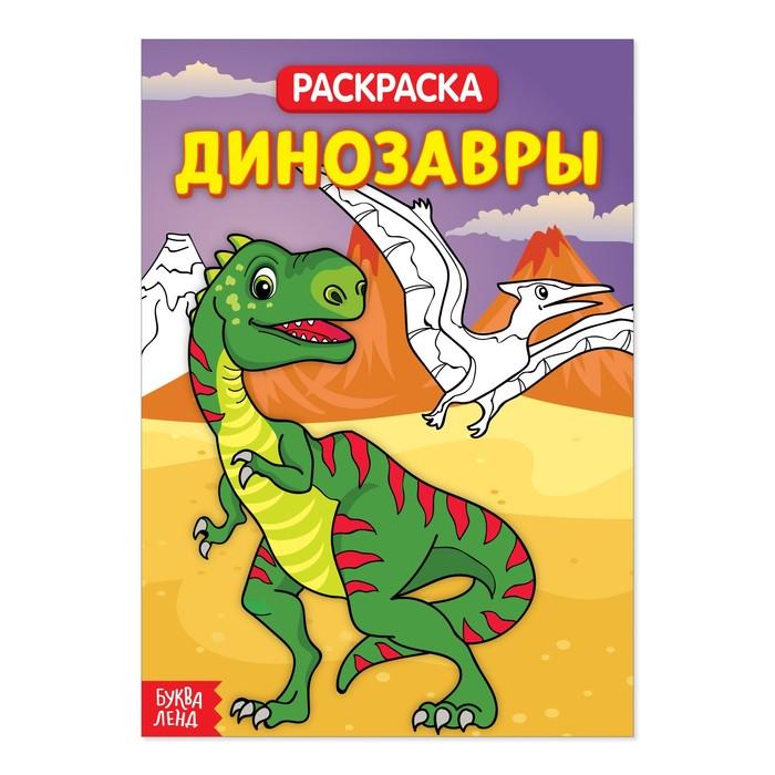 """Раскраска """"Динозавры""""  20 стр."""