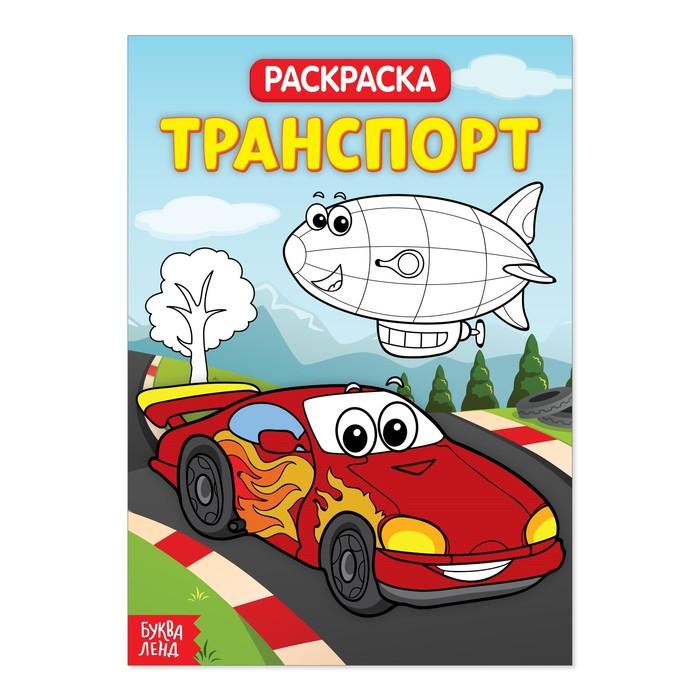 Раскраска «Транспорт», 20 стр.