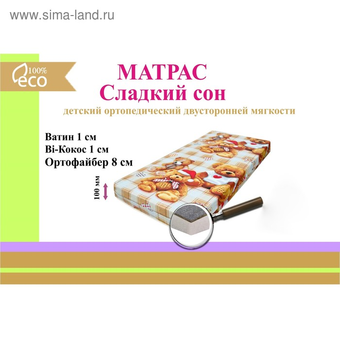 Матрас «Сладкий сон», размер 60 × 120 см, высота 9 см, бязь