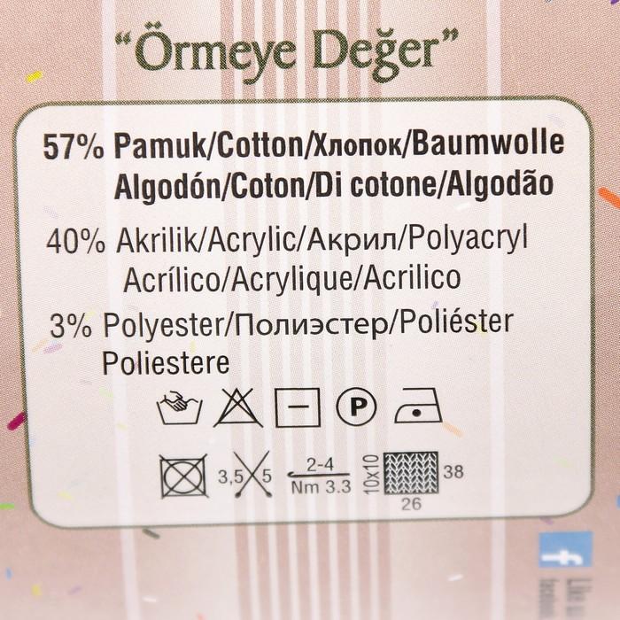 """Пряжа """"Cotton Gold Tweed"""" 57% хлопок, 40% акрил, 3% полиэстер 330м/100гр (610 изумруд)"""