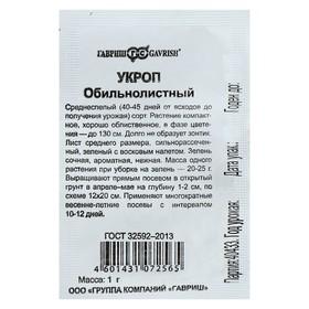 Семена Укроп Обильнолистный, бп, 1 г