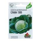 """Семена Капуста белокочанная """"Слава 1305"""", для квашения, 0,5 г"""