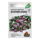 """Семена цветов Маттиола двурогая """"Вечерний аромат"""", смесь, О, 0,3 г"""