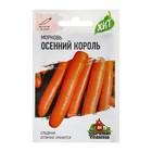"Семена Уд.Сем. Морковь ""Осенний король"", 2 г"