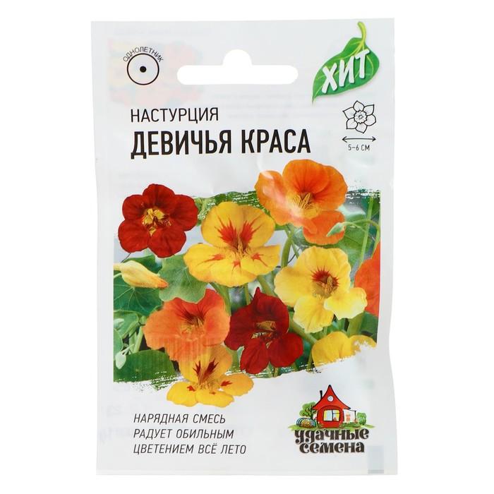 """Семена Уд.Сем. цветов Настурция """"Девичья краса"""", смесь, О, 1 г"""