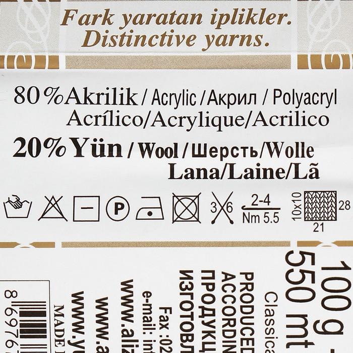 """Пряжа """"Angora Gold Batik"""" 20% шерсть, 80% акрил 550м/100гр (1900)"""