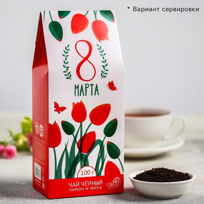 """Чай чёрный 100 г с лимоном и мятой """"8 Марта"""", рисованные тюльпаны"""