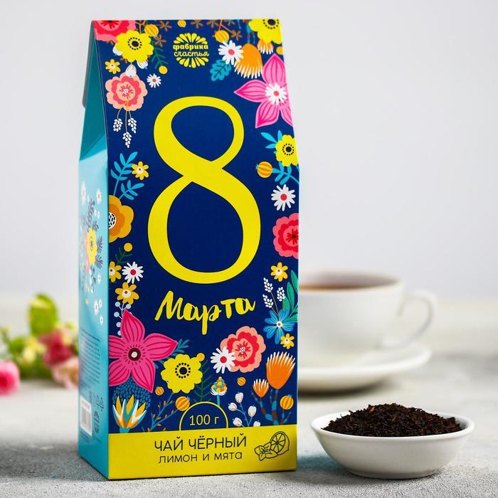 """Чай чёрный 100 г с лимоном и мятой """"8 Марта"""", синий с желтым"""