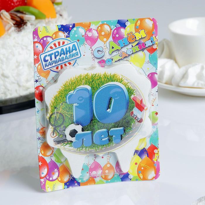 "свеча для торта цифра облако ""Юбилейная"" синяя ""10"""