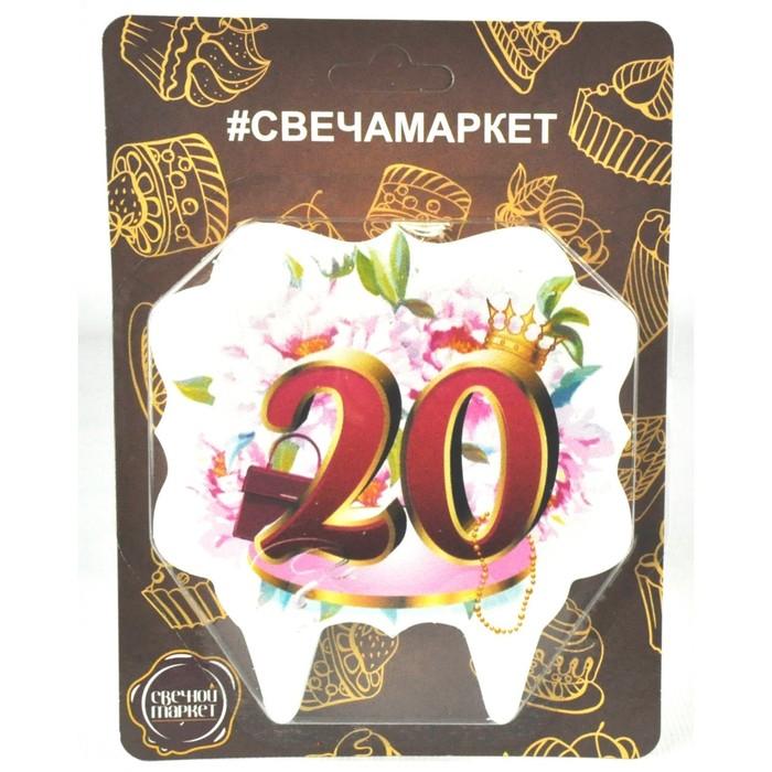 """свеча для торта цифра облако """"Юбилейная"""" красная """"20"""""""