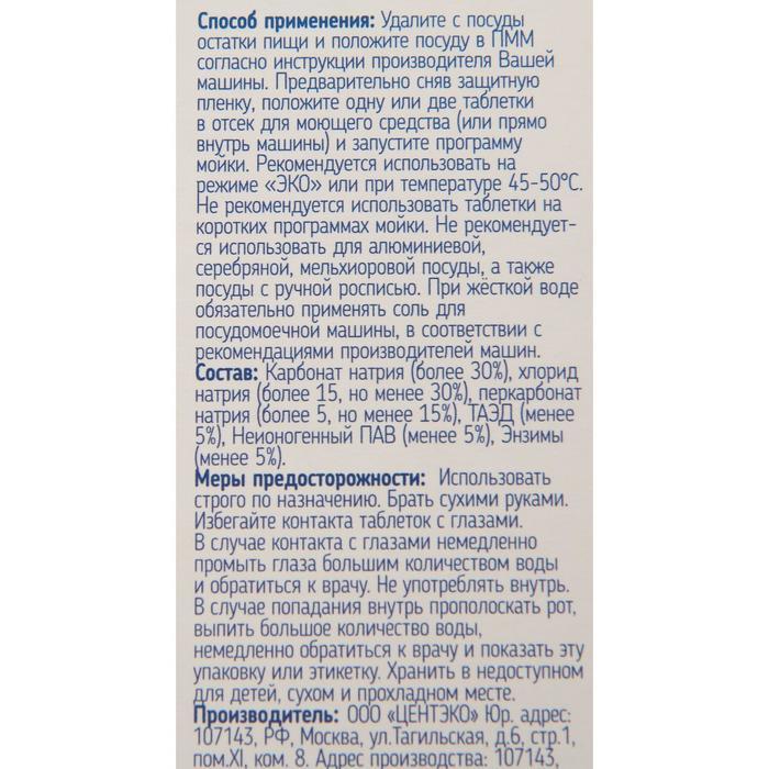 Таблетки для посудомоечной машины ОРРО Baby, 36 шт