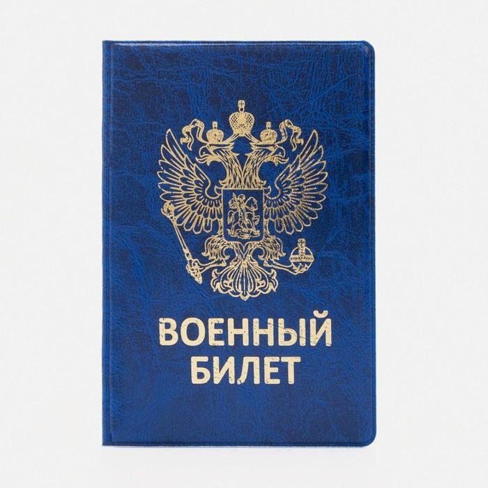 Обложка для военного билета, герб, тиснение, цвет синий