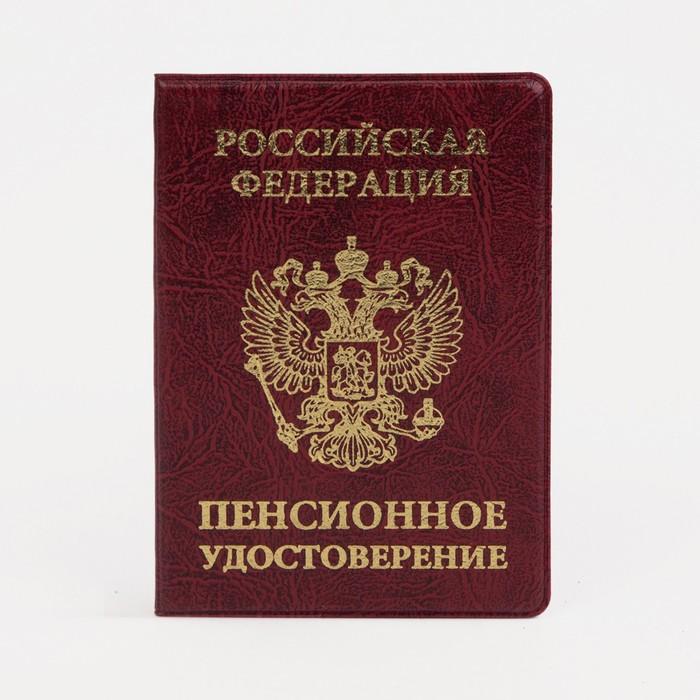 Обложка для пенсионного удостоверения, герб, тиснение, цвет бордовый