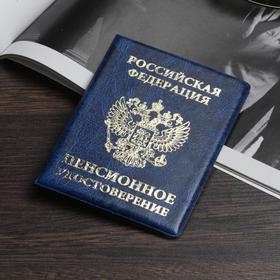 Обложка для пенсионного удостоверения, герб, тиснение, цвет синий Ош