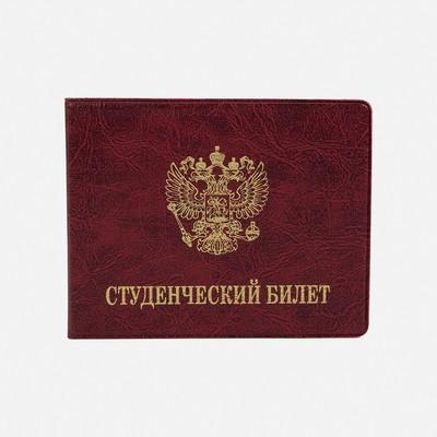 Cover for student card, emblem, embossed, color Burgundy