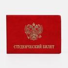 Обложка для студенческого билета, герб, тиснение, цвет красный