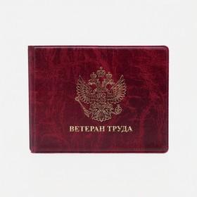 Обложка для удостоверения ветерана труда, герб, тиснение, цвет бордовый Ош