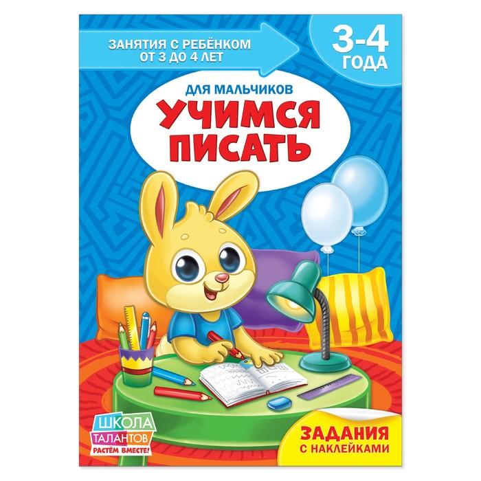 Книга Школа Талантов «Учимся писать», четвёртый год обучения, мальчики, формат А4, 16 стр.