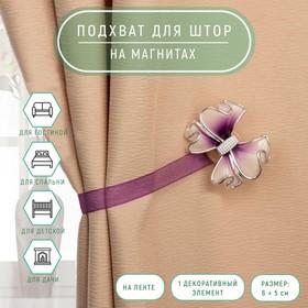 Подхват для штор «Бант», 6 × 5 см, цвет сиреневый