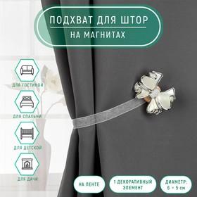 Подхват для штор «Бант», 6 × 5 см, цвет белый