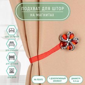 Подхват для штор «Цветок ромашка», d = 5,5 см, цвет красный
