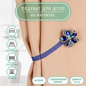 Подхват для штор «Цветок ромашка», d = 5,5 см, цвет синий