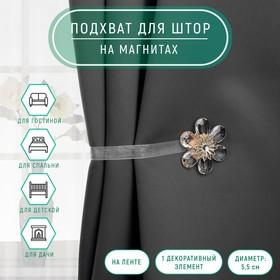 Подхват для штор «Цветок нежный», d = 5,5 см, цвет белый