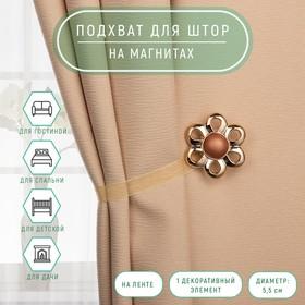 Подхват для штор «Цветок ромашка», матовый, d = 5,5 см, цвет кофейный