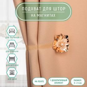 Подхват для штор «Цветок», 5 × 5 см, цвет золотой