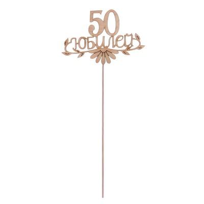 """Топпер """"50 юбилей"""", 12,5 х 8 Дарим Красиво"""