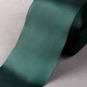 Лента атласная, 100 мм × 100 ± 5 м, цвет тёмно-зелёный