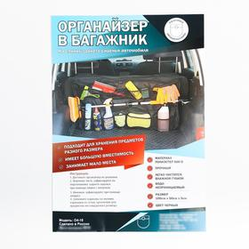 Органайзер на заднее сиденье в багажник, подвесной, 100х50х5 - фото 7427855