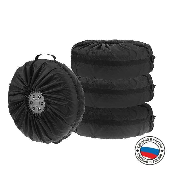 Чехлы для хранения и трансппортировки колес, R13-R16, комплект 4 шт.
