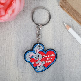 """Keychain """"Love is you"""" 5 x 4.5 cm"""