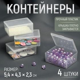 Контейнеры для хранения мелочей, 5,4 × 4,3 × 2,3 см, 4 шт