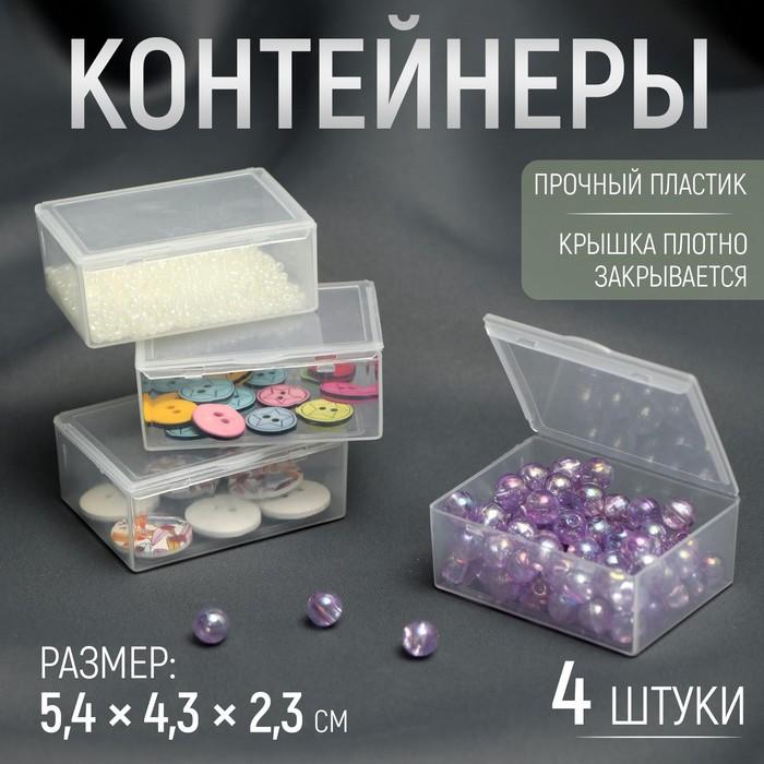 Контейнеры для хранения мелочей, 5,5 × 4,3 × 2,4 см, 4 шт